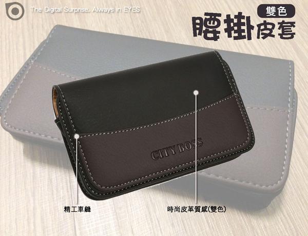 【商務腰掛防消磁】HTC M7 M8 M9 M10 M9+ E9+ X9 X10 A9 S9 OneME 蝴蝶3 腰掛皮套 橫式皮套手機套袋