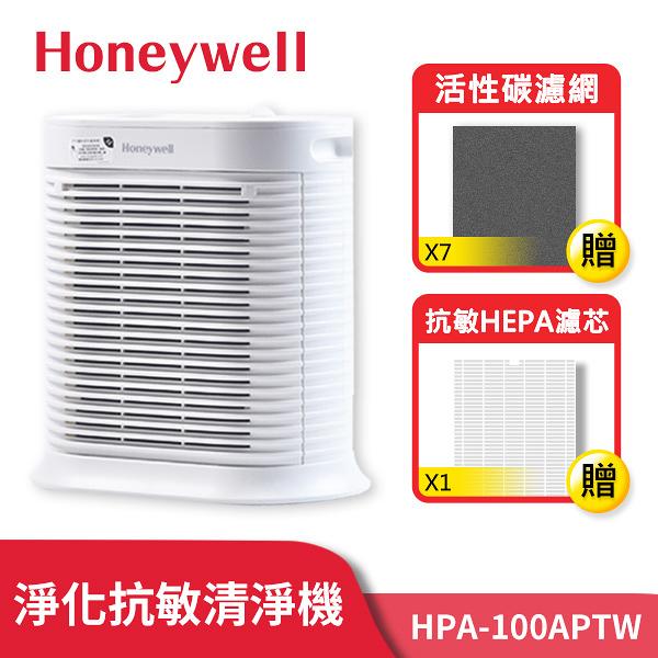 【兩年免購耗材-抗敏組】美國Honeywell 抗敏系列 空氣清淨機 HPA-100APTW