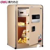 得力保險箱/保險柜系列33339保管箱  家用中號辦公電子密碼保險柜