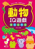 動物IQ遊戲(新版)(附筆)