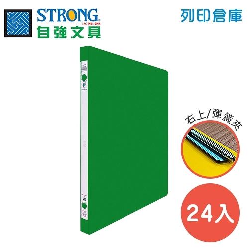 STRONG 自強 202 環保右上彈簧夾-綠 24入/箱