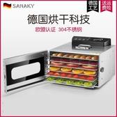 乾果機SANAKY干果機水果烘干機食品風干機溶豆寵物零食烘干機家用小型 BASIC HOME LX