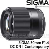 SIGMA 30mm F1.4 DC DN Contemporary (6期0利率 免運 恆伸公司貨三年保固) 微單眼鏡頭 適用 SONY E-MOUNT NEX 接環