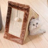 貓跳台小型貓爬架貓樹劍麻貓洞貓窩一體貓抓柱寵物磨爪臺貓架子igo 貝兒鞋櫃