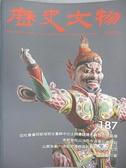 【書寶二手書T4/雜誌期刊_FFM】歷史文物_187期_從吐魯番阿斯塔那古墓群中出土…