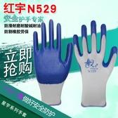 防割手套包郵星宇紅宇N529勞保工作防護手套止滑耐磨防油防割防水涂膠掛膠 新年禮物