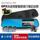 【CORAL】 M2+16G卡 後視鏡行車紀錄器+GPS