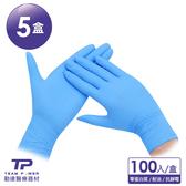 ★5 盒組★【勤達】NBR 手套100 入裝盒 照護清潔美容美髮食品加工