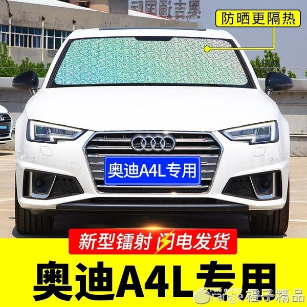 新奧迪A4L專用遮陽擋板汽車用防曬隔熱簾 前檔風玻璃罩遮太陽光墊 (橙子精品)