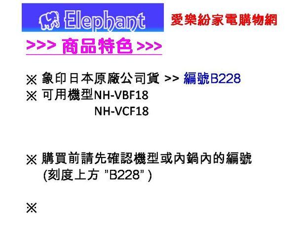 ◤現貨。免等◢象印B228原廠原裝10人份內鍋黑金剛。可用機型NH-VBF18/NH-VCF18■((這是賣內鍋喔!!))