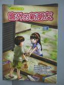 【書寶二手書T2/兒童文學_NEC】窗外的新朋友_王瑾