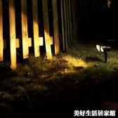 地插燈 太陽能家用庭院戶外防水LED投射草坪景觀庭院投光花園別墅插地燈 美好生活居家館
