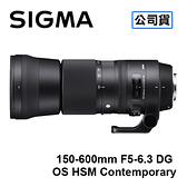 SIGMA 150-600mm F5-6.3 DG OS HSM Contemporary 遠攝鏡頭 三年保固 恆伸公司貨