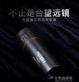 菲萊仕單筒手機望遠鏡高清高倍夜視非紅外演唱會特種兵成人拍照『小宅妮時尚』