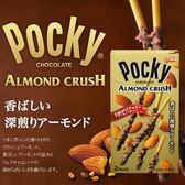日本 Glico 固力果 Pocky 杏仁巧克力棒 45g 巧克力棒 巧克力 香濃杏仁巧克力棒 餅乾