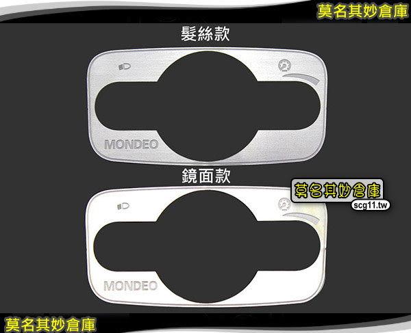 莫名其妙倉庫【MS015 大燈開關亮片】髮絲 / 鏡面 Ford 福特 2011 New Mondeo 2.0
