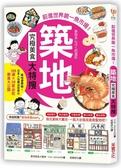 (二手書)築地究極美食大特搜:日本人也無法抗拒的155道×26家必吃美食大公開