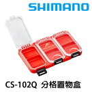 漁拓釣具 SHIMANO CS-102Q FIRE BLOOD [雙格零件盒]