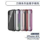 【X-doria】iPhone 13 Pro Max 刀鋒系列金屬手機殼 保護殼 防摔殼 保護套 軍規防摔
