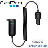 ◎相機專家◎ GoPro Karma Grip 延長接線 AGNCK-001 HERO HERO5 三軸 公司貨