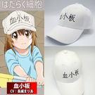 現貨 工作細胞 はたらく細胞血小板帽子 白血球帽子 動漫帽子 二次元  棒球帽子Cosplay cos配件