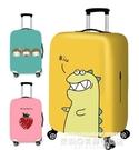 行李箱套彈力行李箱保護套罩旅行箱拉桿箱皮箱套18/20/24/28/30寸耐磨 萊俐亞