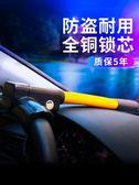 汽車用鎖具方向盤鎖防盜小車車鎖防身車把器安全龍頭車頭t型轎車 MKS宜品
