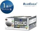 【醫碩科技】藍鷹牌 NP-12 台灣製 成人平面型防塵口罩 活性碳款 灰 50片/盒