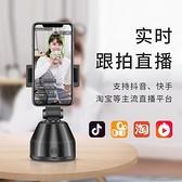手機360度旋轉智能全自動跟拍云臺人臉跟蹤跟隨防抖穩定器拍攝跟拍神器 璐璐生活館