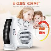 暖風機佳星取暖器電暖風機家用小型節能迷你辦公室熱風暖器小太陽電暖氣220V  LX 【四月特賣】