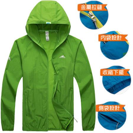 【超輕薄】防潑水透氣速乾防曬風衣-男果綠4XL【CP16035】