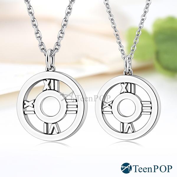 情侶項鍊 對鍊 ATeenPOP 925純銀項鍊 相愛時刻 送刻字 單個價格 情人節禮物