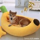 卡通香蕉狗窩寵物用品貓窩泰迪比熊博美寵物窩中小型犬四季通用墊 YTL LannaS