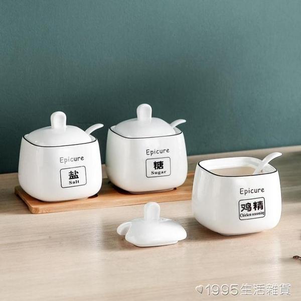 家用白色陶瓷調料罐子組合套裝北歐調味盒廚房調料盒鹽罐 1995生活雜貨