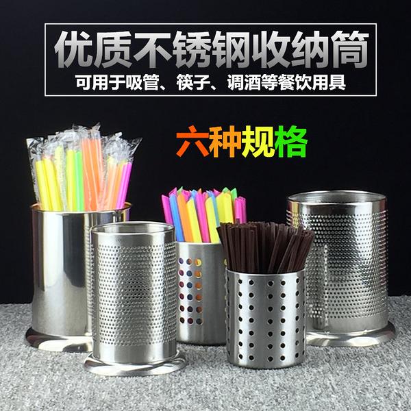 加厚不銹鋼筷子筒奶茶店吧臺吸管筒桶廚房收納盒瀝水筷子籠刀叉座 量多優惠
