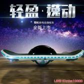 電動獨輪車電動智慧滑板車太空輪懸浮滑板扭扭車成人平衡車火星漂移車獨輪車 JD CY潮流站