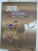 【書寶二手書T3/政治_J7W】洞見,台灣新未來-立足苗栗,剖析台灣競爭力_劉政池