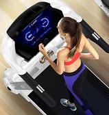 跑步機 家用款小型走步超靜音室內摺疊健身房專用多功能 夢藝家