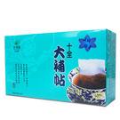港香蘭 十全大補帖 12g×12包/盒 另有人生活力茶/寧風代謝茶/潤之道/伏敏調質茶 公司貨 PG美妝
