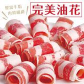 【超值免運】美國安格斯黑牛雪花牛火鍋肉片2盒組(500公克/1盒)