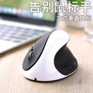 垂直滑鼠手感舒適 人體工程學防滑鼠手垂直無線滑鼠 立式手握 豎握式 立暖心生活館