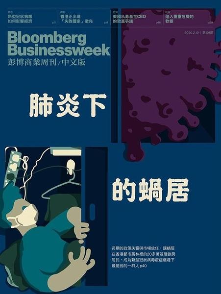 彭博商業周刊 中文版 0221/2020 第191期:肺炎下的蝸居