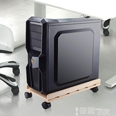 主機架臺式電腦主機托架移動散熱底座實木機箱托盤簡約收納置物架帶剎車 LX 智慧e家