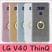 【萌萌噠】LG V40 ThinQ (6.4吋)  超薄指環閃粉款保護殼 全包防摔 矽膠軟殼 支架 手機殼 手機套