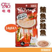 日本CIAO 啾嚕肉泥-鮪魚&鮭魚14g*4p/貓零食【寶羅寵品】