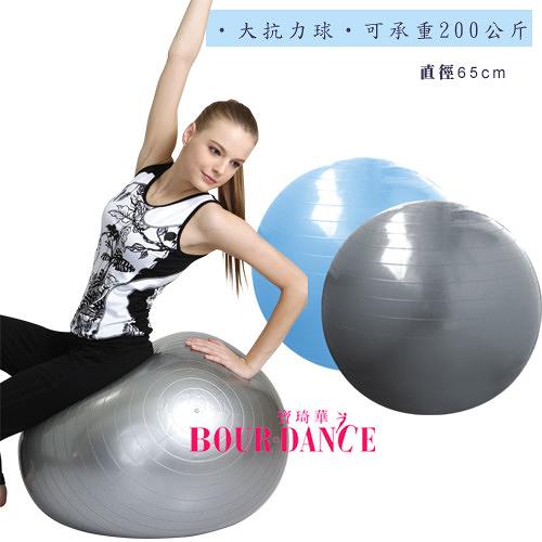 *╮寶琦華Bourdance╭*專業瑜珈韻律芭蕾☆大抗力球(gym ball) 質輕彈性佳 可承重200公斤【29500008】