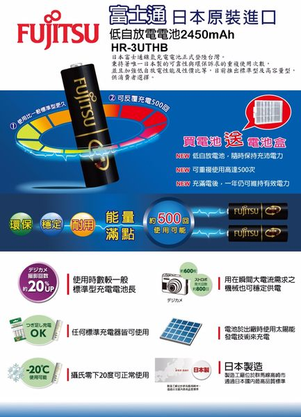 【HR-3UTHB】Fujitsu富士通低自放3號2450mAh鎳氫充電電池 HR-3UTHB( 3號4入)