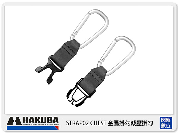 HAKUBA  STRAP02 CHEST  金屬掛勾 HA374100 (公司貨)