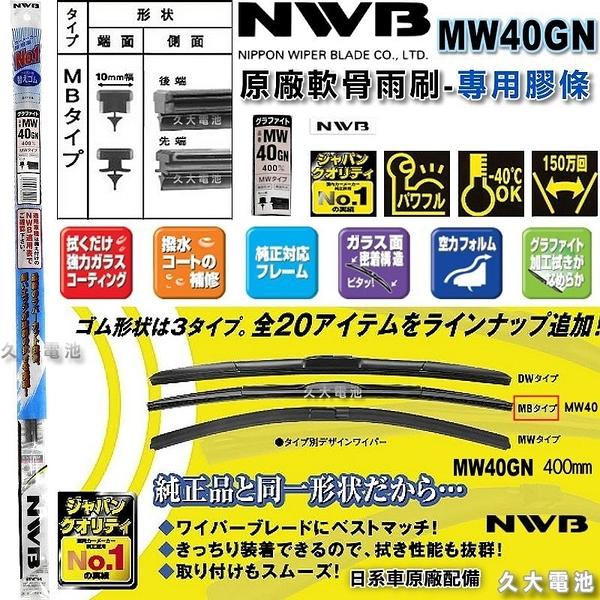 ✚久大電池❚ 日本 NWB 三節式軟骨雨刷 雨刷膠條 MW40GN MW-40GN MW40 膠條 16吋  400mm