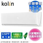 Kolin歌林多聯式變頻冷暖一對二(3.6KW+4.1KW)KDV-722M11~含基本安裝+舊機回收